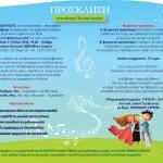 Επιμορφωτικό Σεμινάριο Βιωματικής Συμμετοχής με θέμα: «Μουσική και Φιλαναγνωσία»