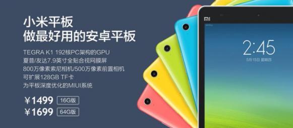 xiaomi_tablet