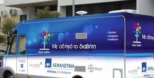 """Η Εκστρατεία """"Με οδηγό το Διαβήτη"""" στις Σέρρες το διήμερο 15-16 Ιουνίου 2014"""