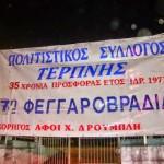 7η φεγγαροβραδιά στην Τερπνή κάτω από το Αυγουστιάτικο φεγγάρι
