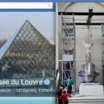 «Βροχή» μηνυμάτων στο Facebook για επιστροφή της «Νίκης της Σαμοθράκης» στην Ελλάδα