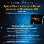 Διεθνές Συνέδριο: «Αριστοτέλης και Σύγχρονη Φυσική