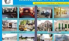 Ψήφιση καθορισμού ενιαίου τέλους Ακίνητης Περιουσίας του Δήμου Σερρών