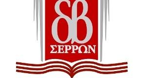 Το πρόγραμμα των εκδηλώσεων της δημόσιας κεντρικής βιβλιοθήκης Σερρών για το μήνα Δεκέμβριο