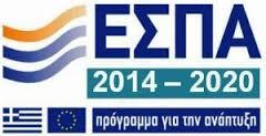 Προδημοσίευση δύο δράσεων για μικρομεσαίες επιχειρήσεις και ανέργους από το νέο ΕΣΠΑ