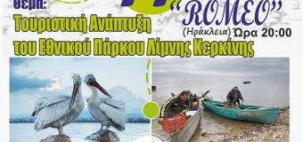 Ημερίδα για την τουριστική ανάπτυξη του εθνικού πάρκου της λίμνης Κερκίνης Δευτέρα, Δεκεμβρίου 08, 2