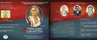 Φιλική Εταιρεία και ο Εμμανουήλ Παπάς – 200 χρόνια από την ίδρυσή της